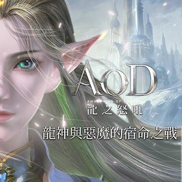 龍之怒吼,MMORPG,韓國遊戲