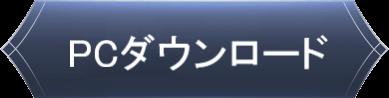 PC版ダウンロード