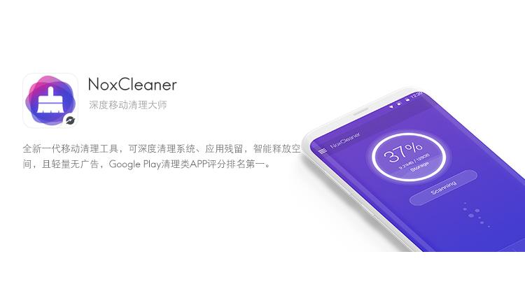 NoxCleaner
